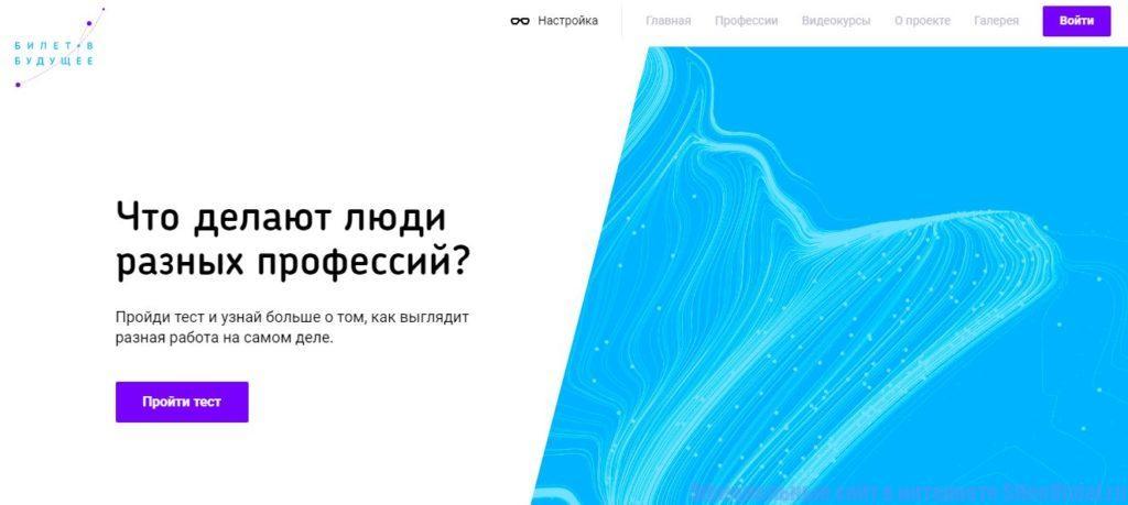 Билет в будущее официальный сайт