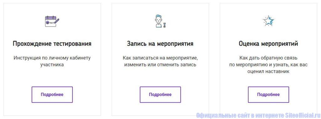 """Возможности участника проекта """"Билет в будущее"""""""
