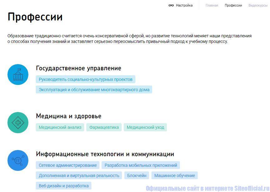 """Официальный сайт - Вкладка """"Профессии"""""""