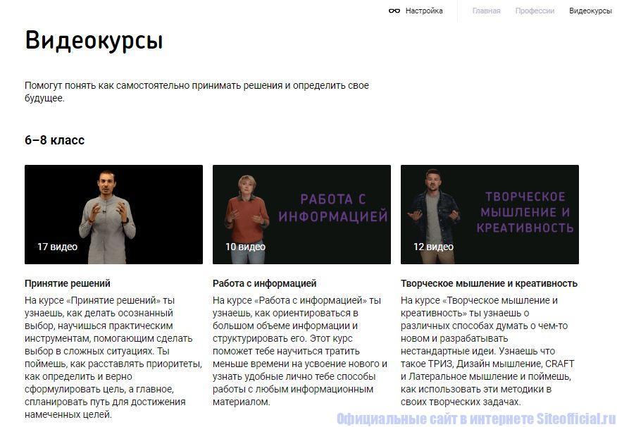 Видеокурсы на официальном сайте Билет в будущее
