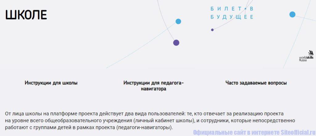 """Официальный сайт - Вкладка """"Школе"""""""
