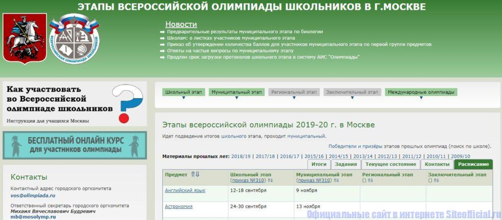 Официальный сайт Всероссийской олимпиады школьников 2019-2020