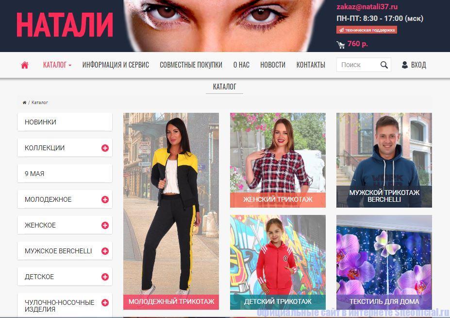 Натали 37 трикотаж Иваново официальный сайт