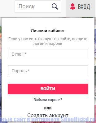 Официальный сайт Натали Иваново - Вход в личный кабинет