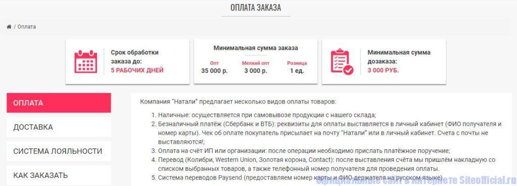 Оплата заказа компании Натали