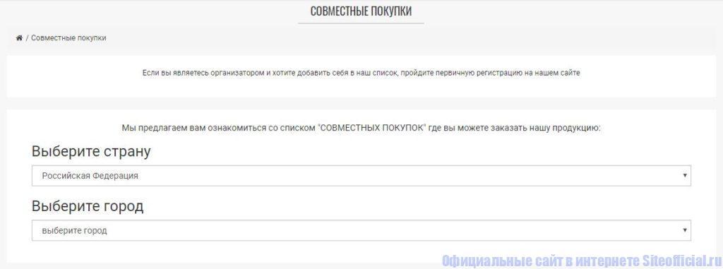 Поиск организаторов совместных покупок на официальном сайте Натали 37