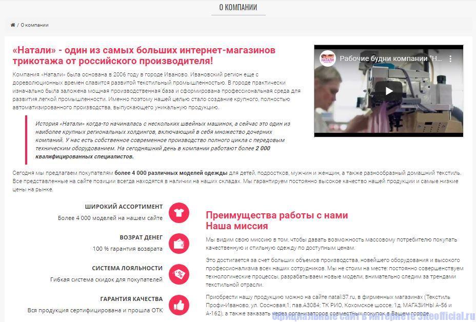 О компании Натали Иваново