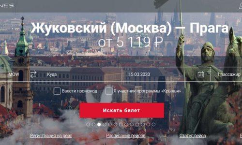 Официальный сайт авиакомпании Уральские авиалинии