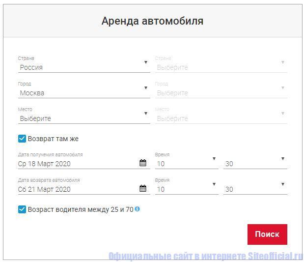Аренда автомобиля через официальный сайт Уральские авиалинии