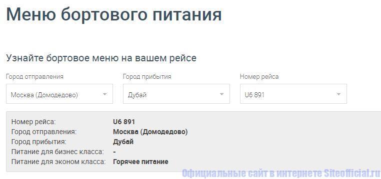 Питание на борту самолёта Уральские авиалинии