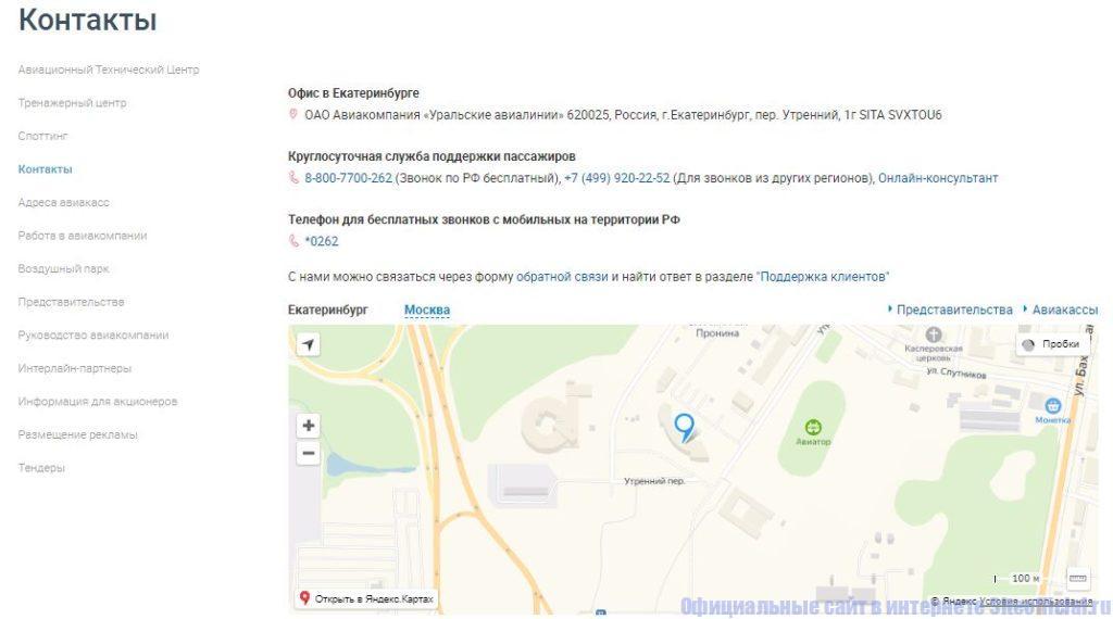 Контактная информация авиакомпании Уральские авиалинии