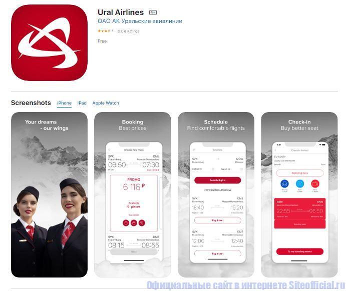 Мобильное приложение авиакомпании Уральские авиалинии Ural Airlines
