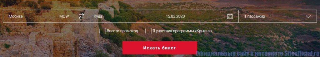Форма поиска билетов на официальном сайте Уральские авиалинии