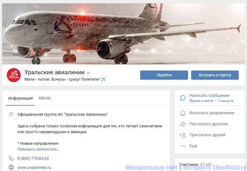 Официальная группа ВКонтакте Уральские авиалинии