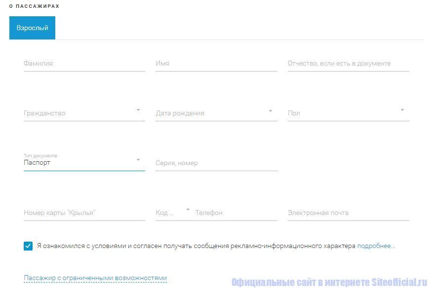Уральские авиалинии официальный сайт - Информация о пассажире