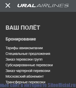 """Официальный сайт Уральские авиалинии - Вкладка """"Бронирование"""""""