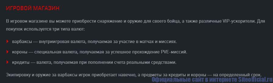 Официальный сайт Варфейс - Игровой магазин
