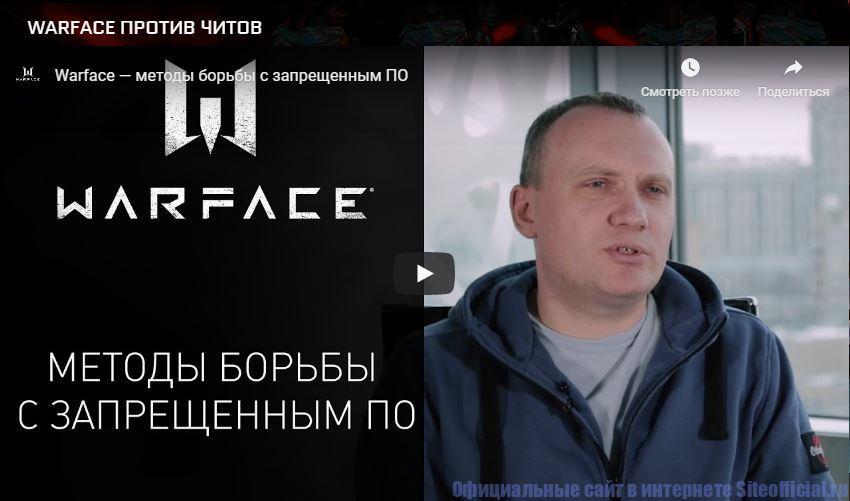 """Официальный сайт Варфейс - Вкладка """"Античит"""""""