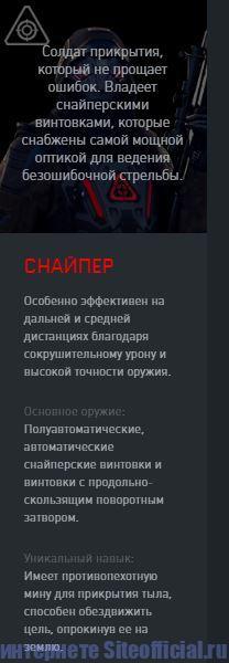 Игровой класс Варфейс Снайпер