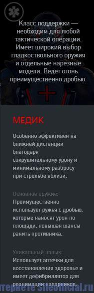 Игровой класс Варфейс Медик