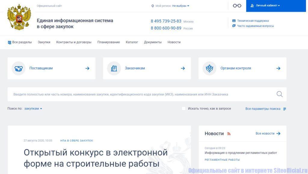 ЕИС Госзакупки официальный сайт