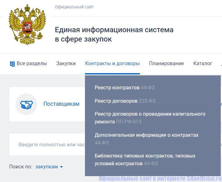 """ЕИС Госзакупки - Вкладка """"Контракты и договоры"""""""