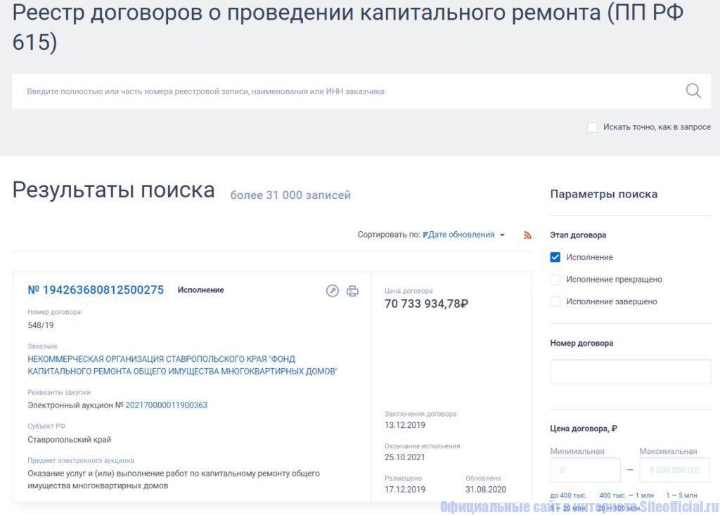 Реестр договоров о проведении капитального ремонта (ПП РФ 615)