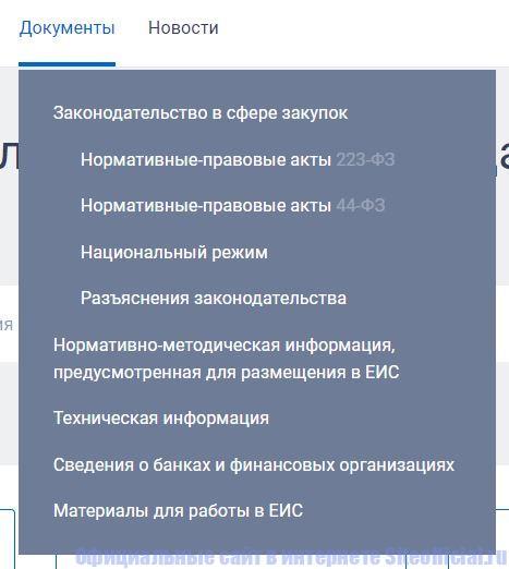 """ЕИС Госзакупки официальный сайт- Вкладка """"Документы"""""""