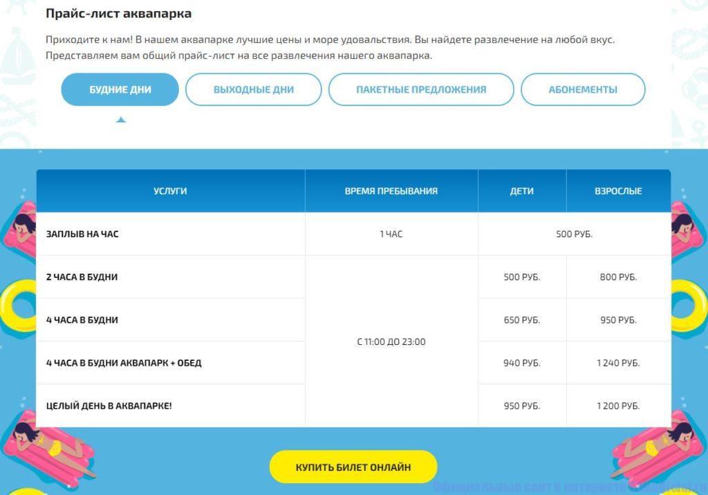 Прайс-лист аквапарка и покупка билетов онлайн