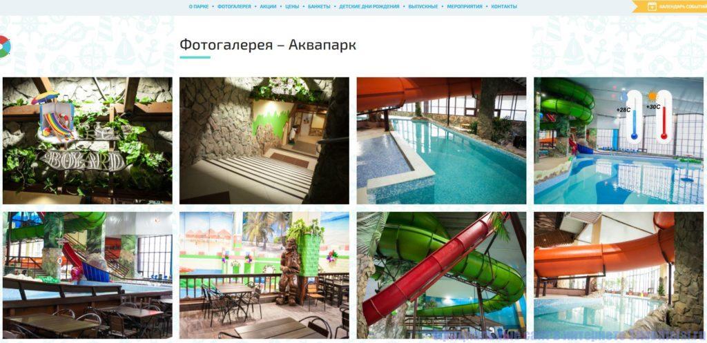 Фэнтези аквапарк официальный сайт - Фотогалерея