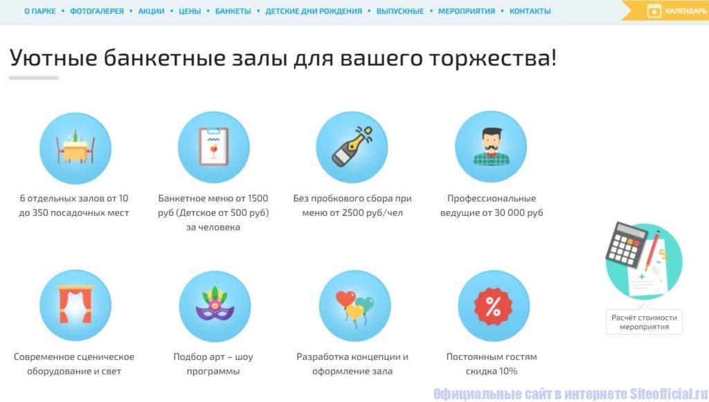 """Фэнтези аквапарк официальный сайт - Вкладка """"Банкеты"""""""