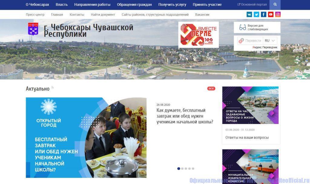 Чебоксары официальный сайт - Главная страница