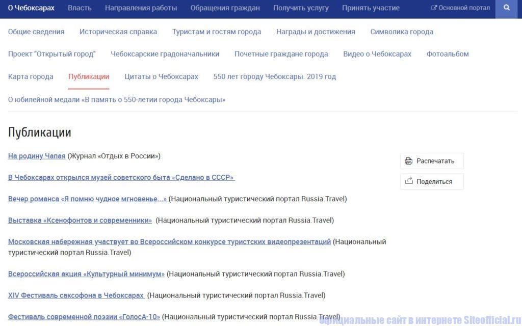 Чебоксары официальный сайт - Публикации