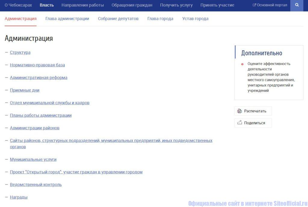 """Чебоксары официальный сайт - Вкладка """"Власть"""""""