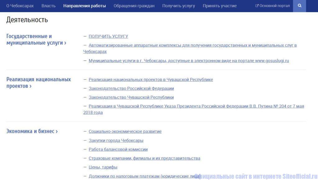 """Чебоксары официальный сайт - Вкладка """"Направления работы"""""""