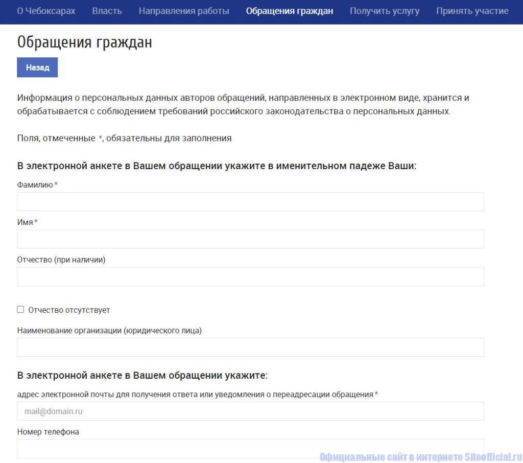 Обращения граждан через официальный сайт