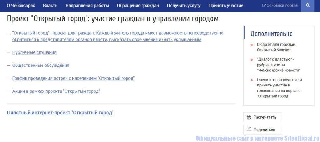 """Вкладка """"Принять участие"""" - Проект """"Открытый город"""""""