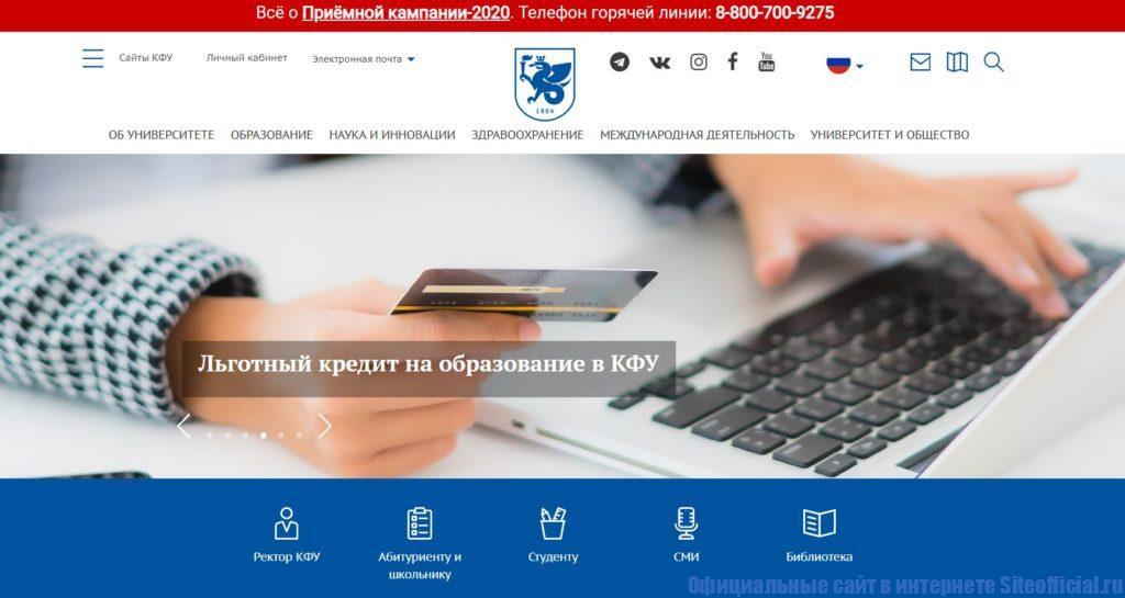 Официальный сайт Казанского (Приволжского) университета - Главная страница