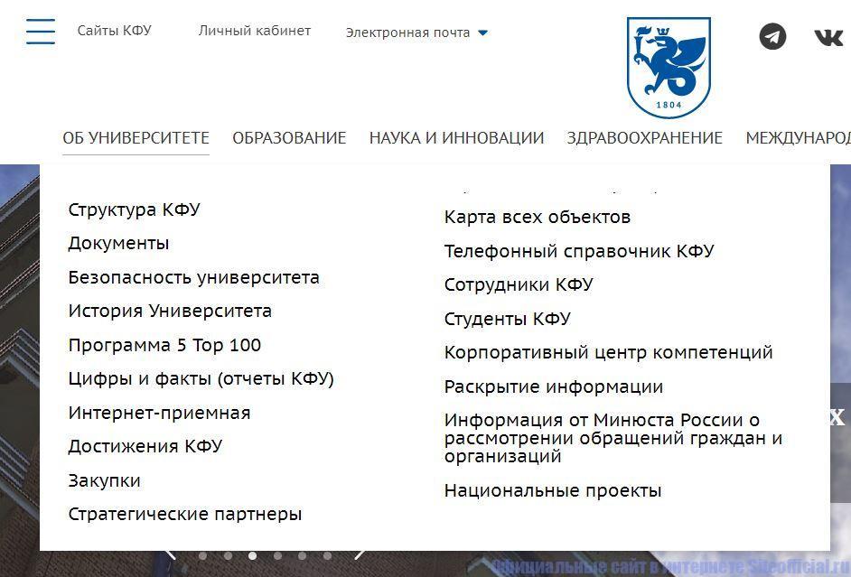 """КФУ официальный сайт - Вкладка """"Об университете"""""""