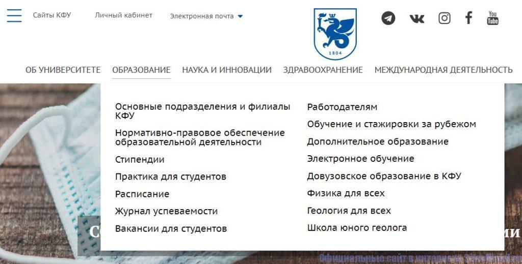 """КФУ официальный сайт - Вкладка """"Образование"""""""