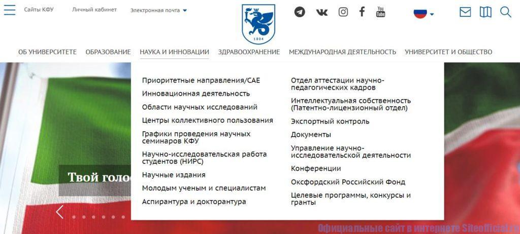 """КФУ официальный сайт - Вкладка """"Наука и инновации"""""""