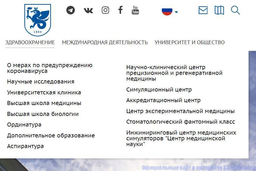 """КФУ официальный сайт - Вкладка """"Здравоохранение"""""""