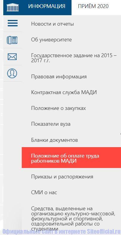 """МАДИ официальный сайт - Вкладка """"Информация"""""""