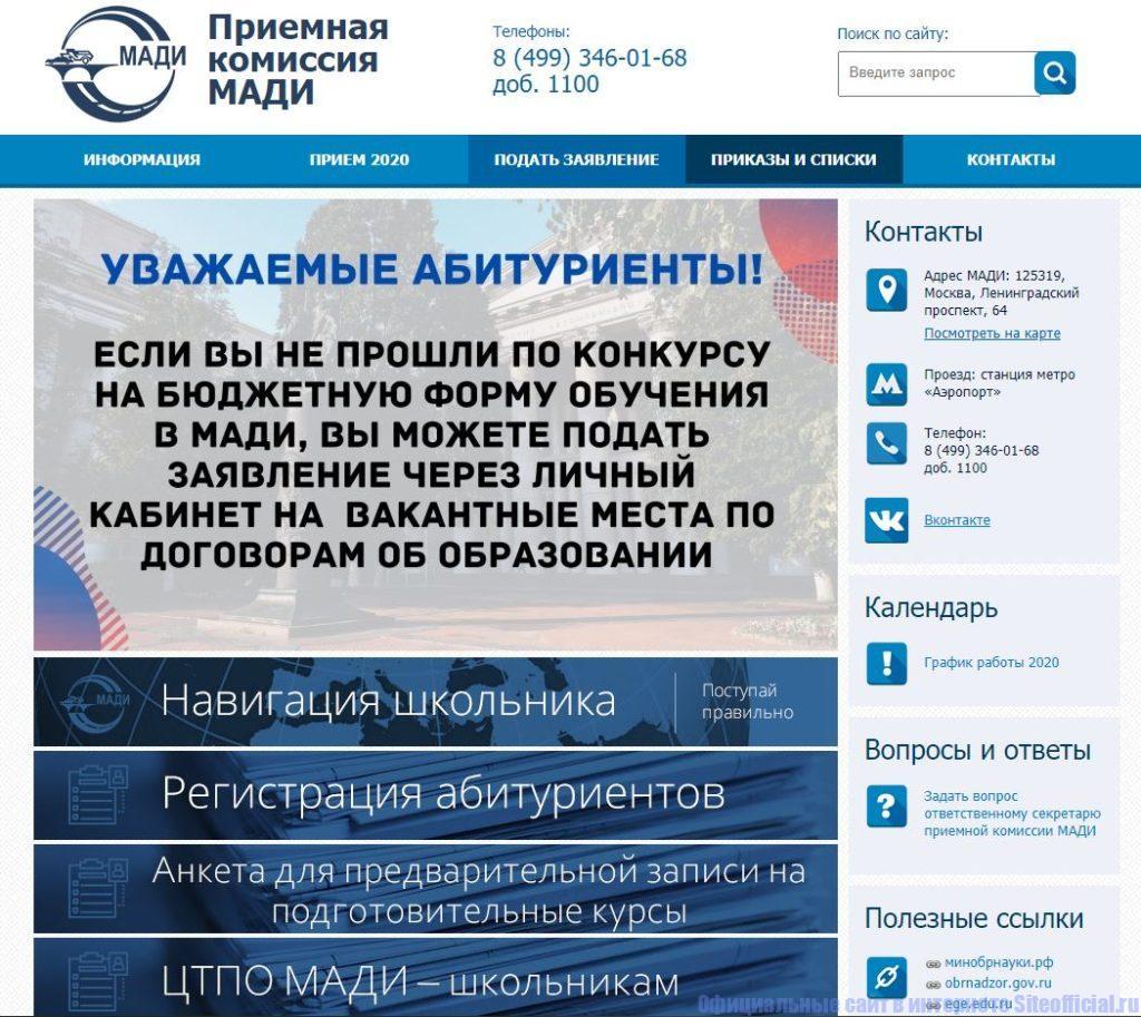 """МАДИ официальный сайт - Вкладка """"Приём"""""""