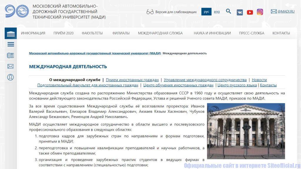 """МАДИ официальный сайт - Вкладка """"Международная служба"""""""