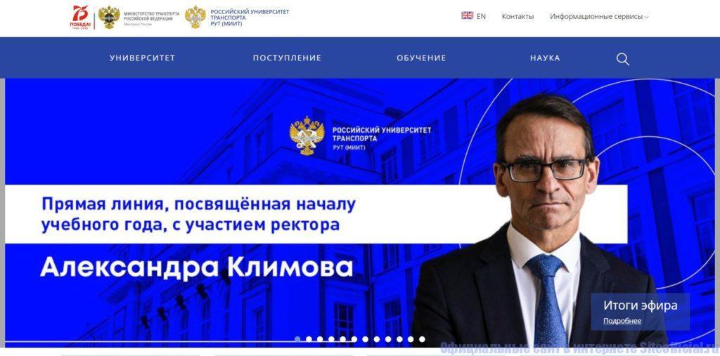 Официальный сайт Российского университета транспорта - Главная страница