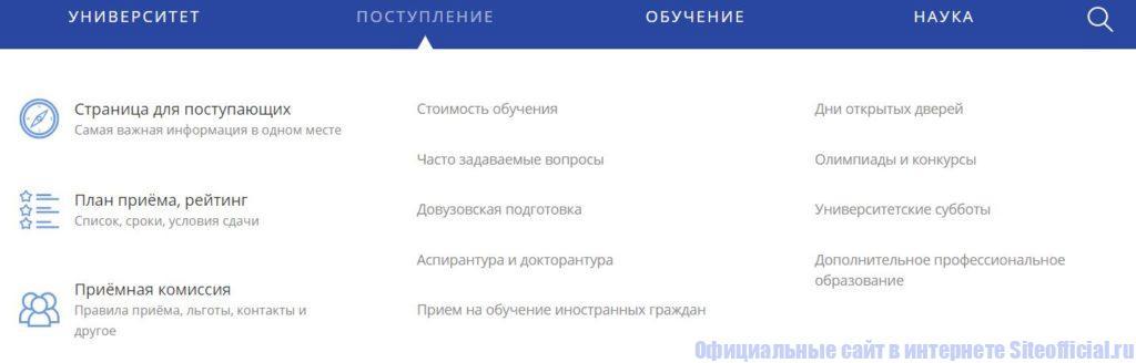 """МИИТ официальный сайт - Вкладка """"Поступление"""""""