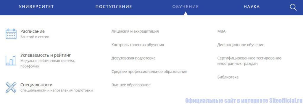 """МИИТ официальный сайт - Вкладка """"Обучение"""""""