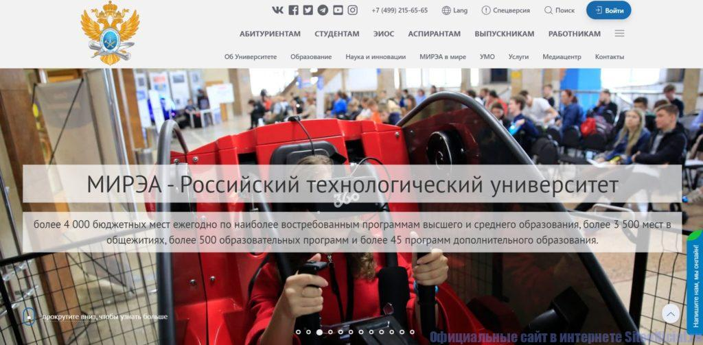 Официальный сайт Российского технологического университета - Главная страница