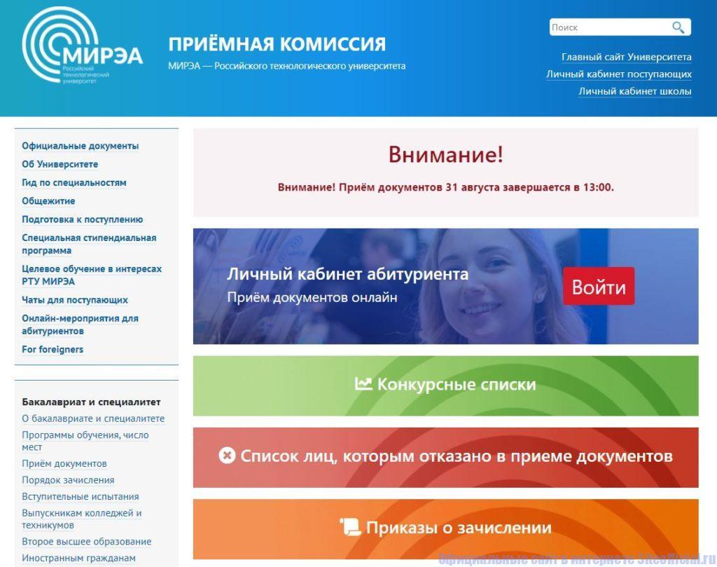 """МИРЭА официальный сайт - Вкладка """"Абитуриентам"""""""